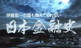 インベスターズTV:伊藤宏一の『誰も教えてくれない日本金融史』