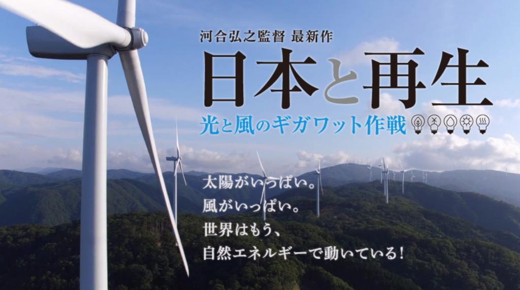 『日本と再生 光と風のギガワット作戦』