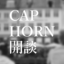 CAP HORN 開談
